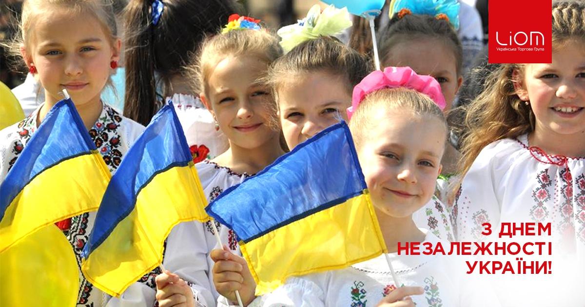 відкритка привітання із днем незалежності України
