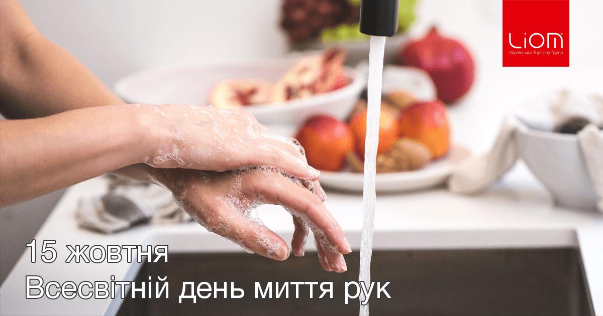 15 жовтня — День миття рук