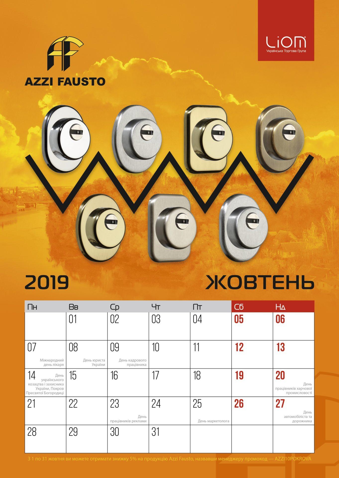 календар за жовтень із продукцією AzziFausto