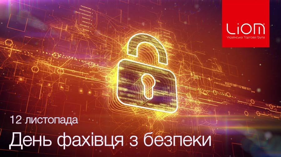 День фахівця із безпеки
