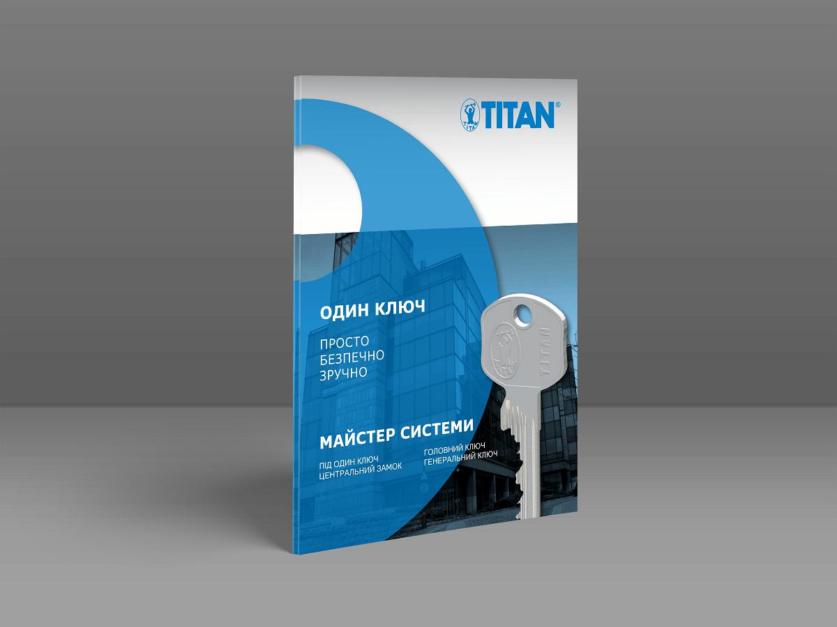 брошура по майстер-системам, типам майстер-систем, на базі дверних циліндрів Titan