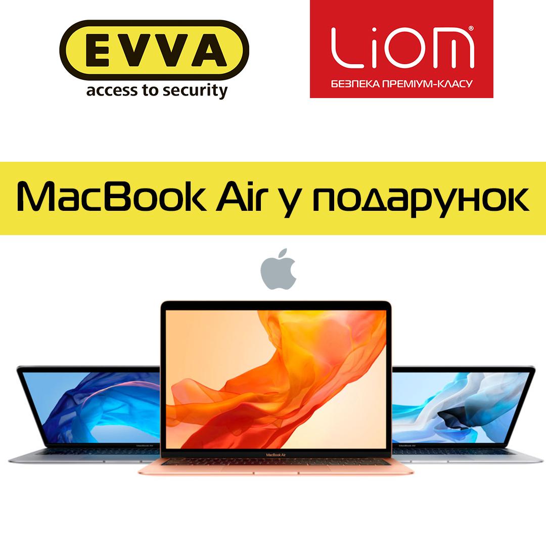 MacBook Air 2020 та 100 000 грн у подарунок!