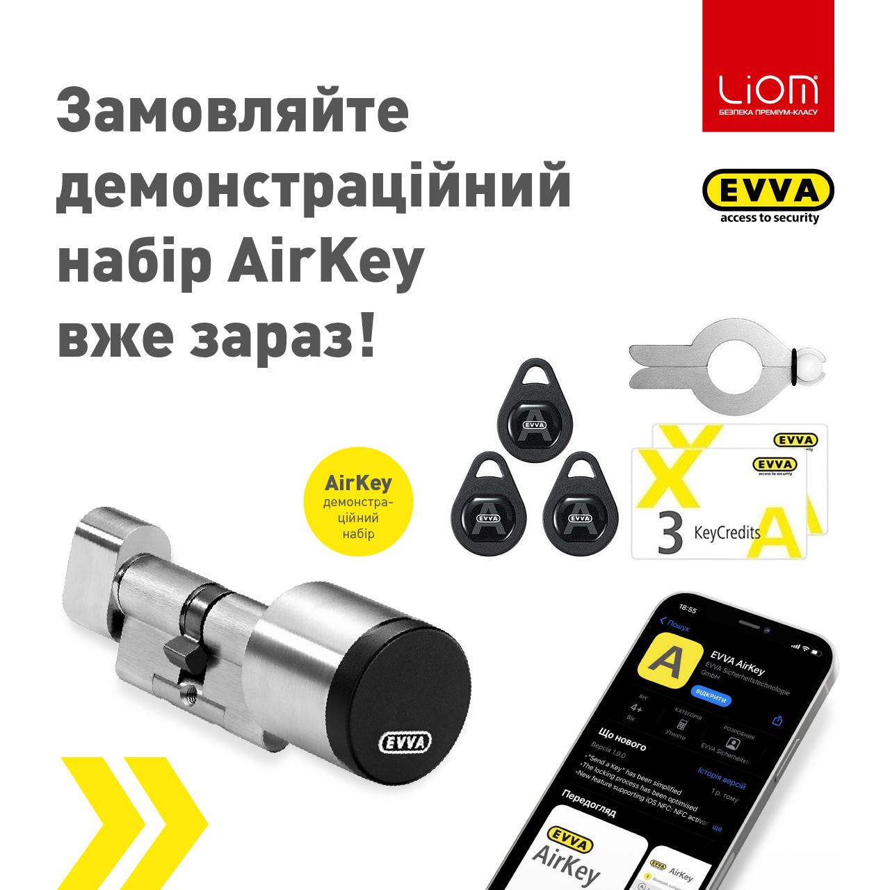 Старт продажів циліндрів AirKey в Україні