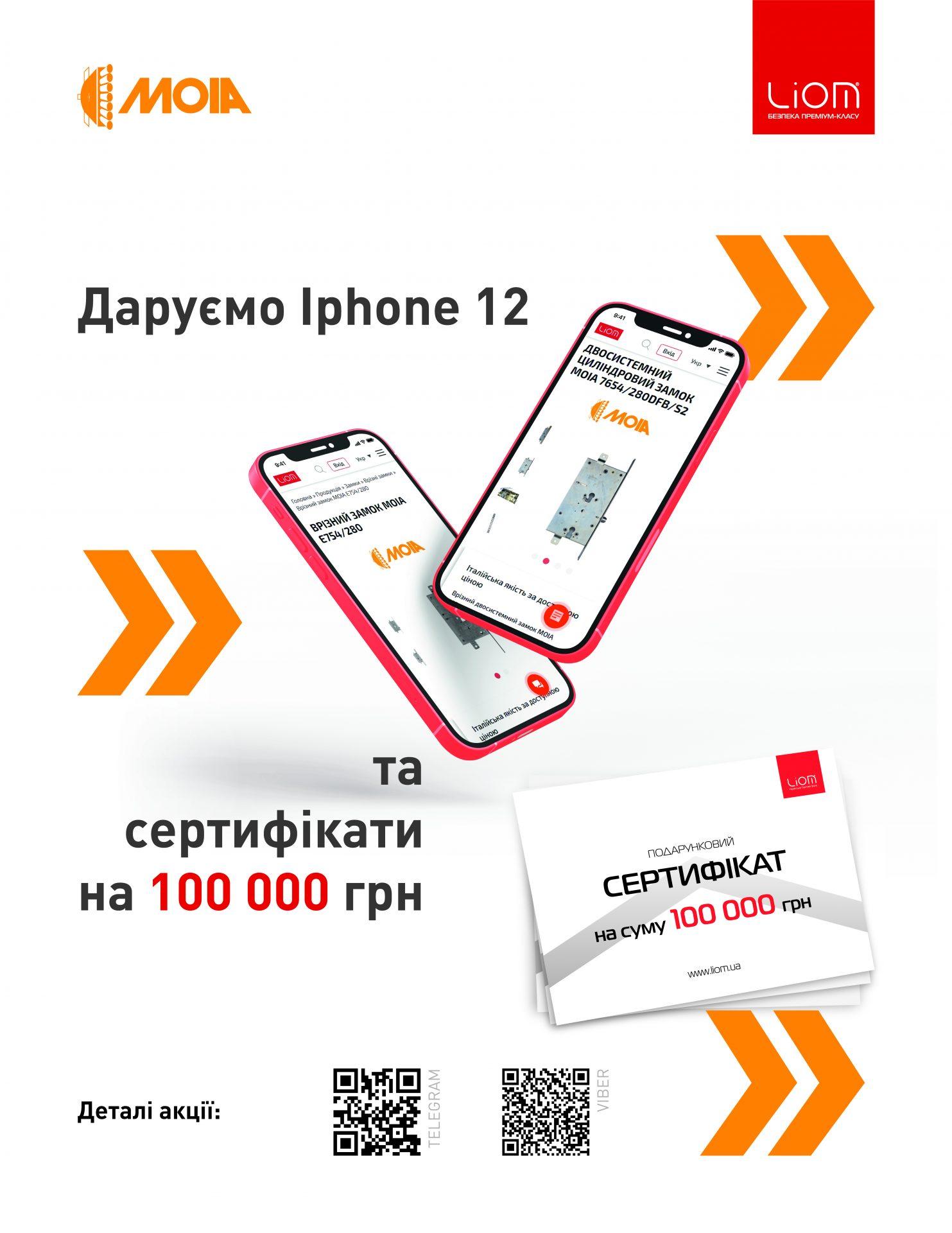 Apple iPhоnе 12 та сертифікат на 100 000 грн на продукцію MOIA!