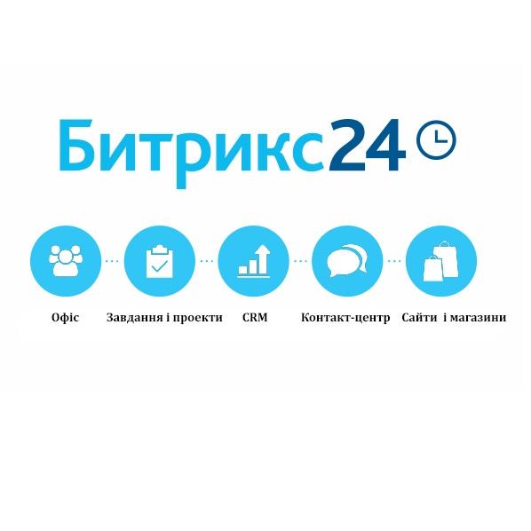 Ми офіційний партнер Bitrix24 в Україні